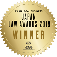 ASIAN LEGAL BUSINESS JAPAN LAW AWARDS 2019 WINNER