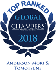 TOP RANKED GLOBAL CHAMBER'S 2018 ANDERSON MORI & TOMOTSUNE