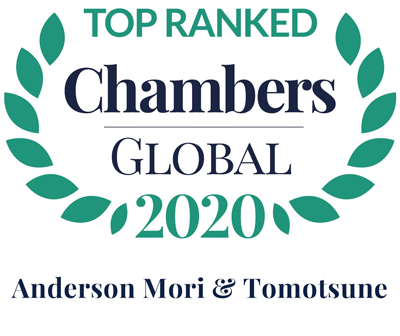 TOP RANKED GLOBAL CHAMBER'S 2020 ANDERSON MORI & TOMOTSUNE